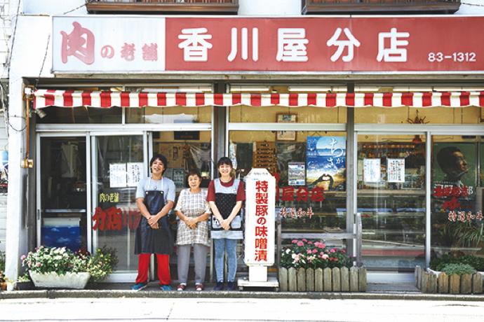 香川屋分店