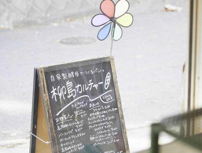 柳島 カルチャー