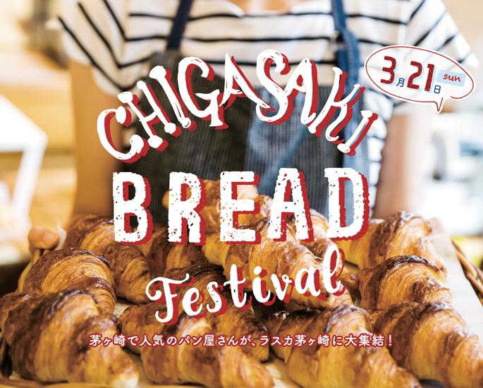 chigasaki bread festival