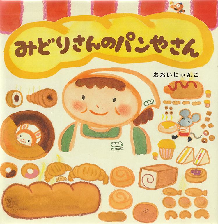 茅ヶ崎 パン屋さん
